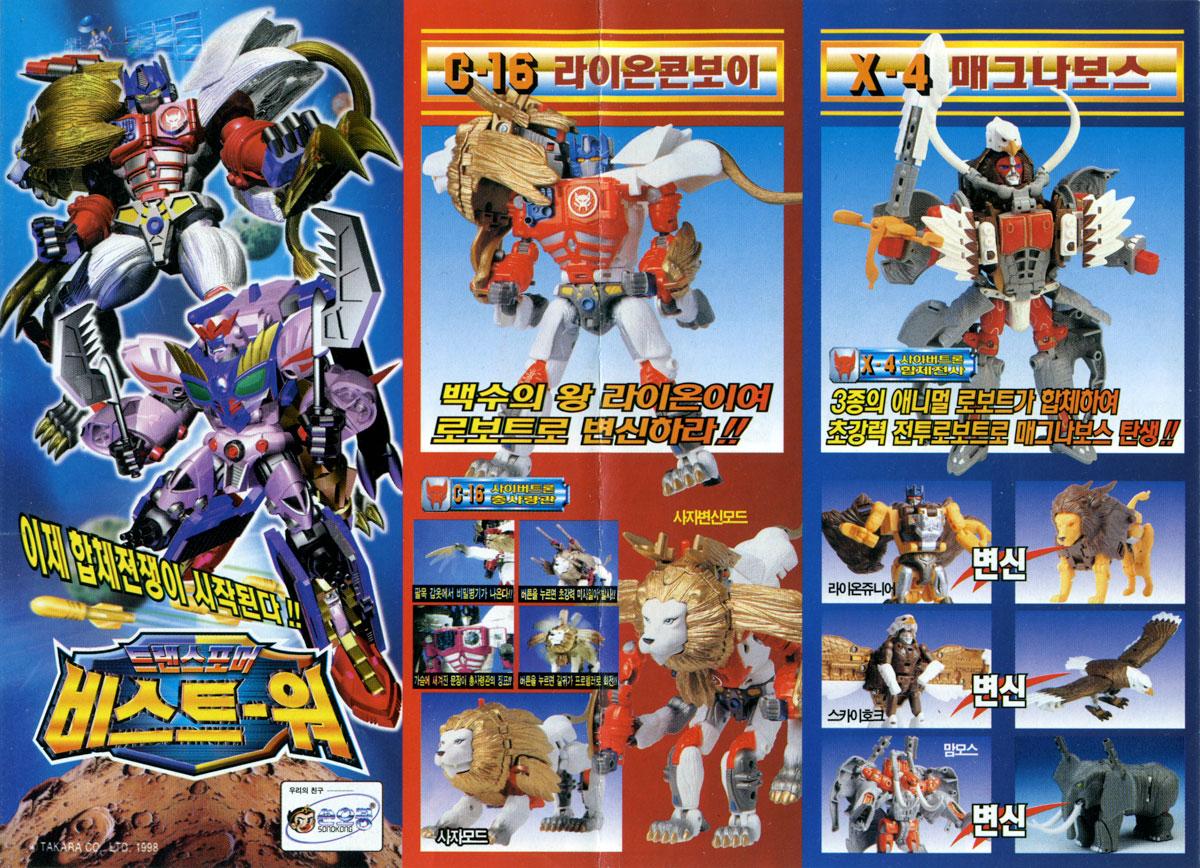 BWII-Sonokong-Catalog-1